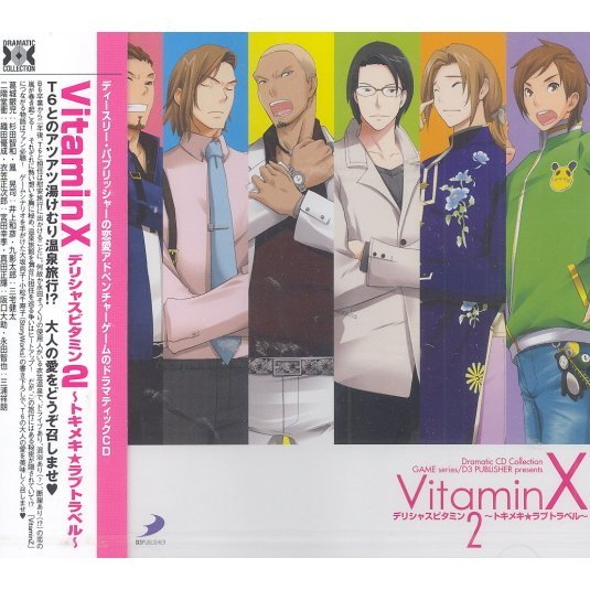 Dramatic CD Collection Vitaminx Delicious Vitamin 2 - Tokimeki Love Travel