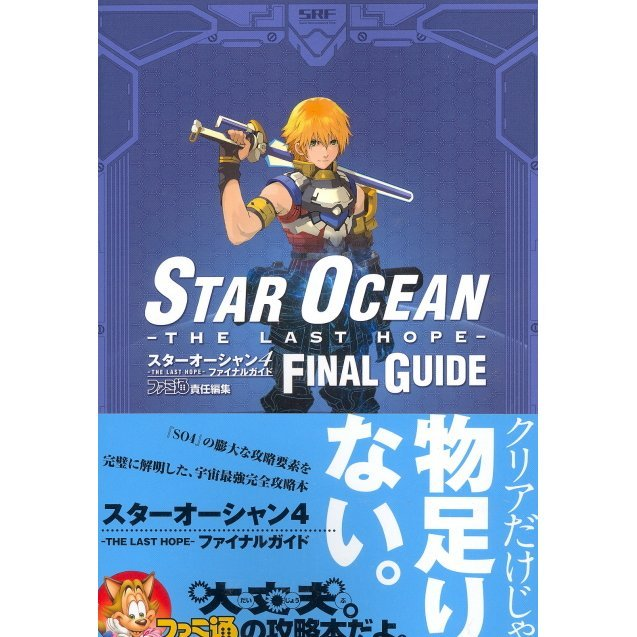 Star Ocean: The Last Hope Final Guide