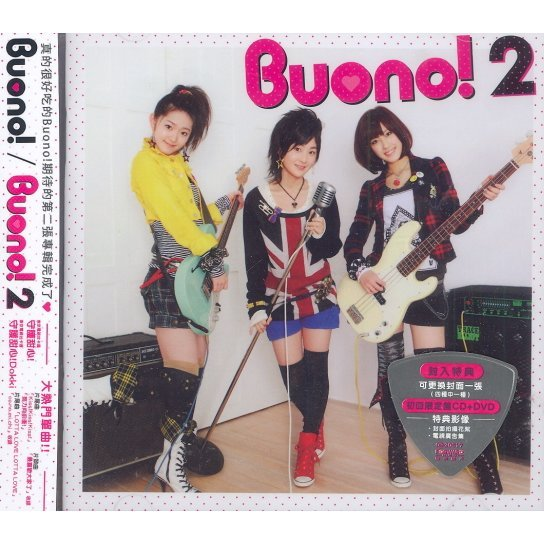 Buono! 2 [CD+DVD Limited Edition]
