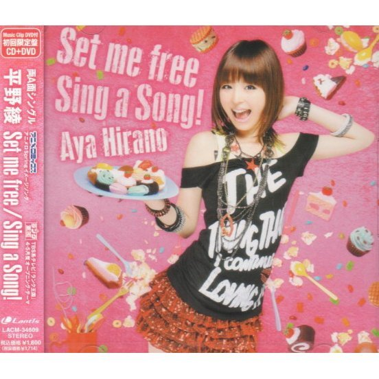Set Me Free / Sing A Song [CD+DVD Limited Edition]