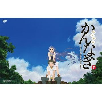 Crazy Shrine Maidens / Kannagi Vol.7