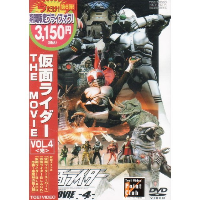 Kamen Rider The Movie Vol.4 [Limited Pressing]