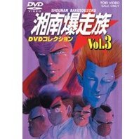 Shonan Bakusozoku DVD Collection Vol.3 [Limited Pressing]