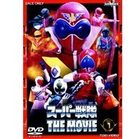 Super Sentai The Movie Vol.1 [Limited Pressing]