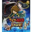Theatrical Feature Gegege No Kitaro Nihon Bakuretsu