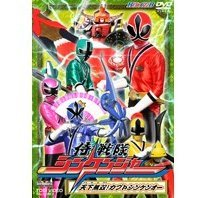 Hero Club: Samurai Sentai Shinkenger Vol.2