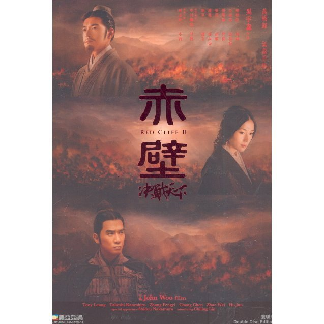 Red Cliff II [2-Disc Edition]