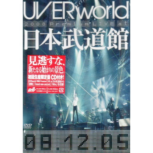 Uverworld Premium Live At Nippon Budokan [DVD+CD Limited Edition]