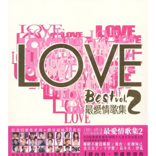Love Best 2 [3CD+DVD]