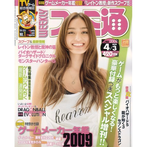 Weekly Famitsu No. 1058 (2009 04/03) Extra Issue
