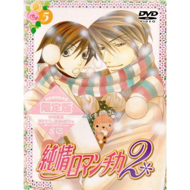 Junjo Romantica 2 Vol.5 [Limited Edition]