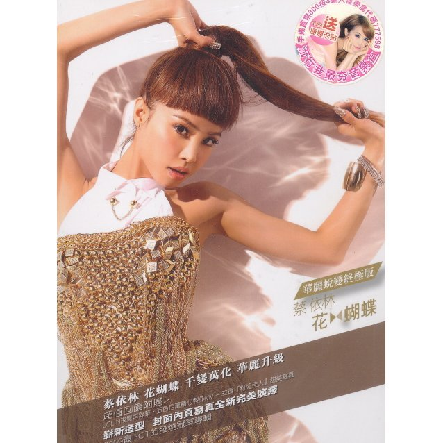 Butterfly Jolin [CD+DVD]