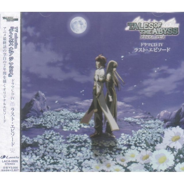 Tales of the Abyss Drama CD IV