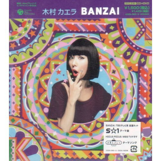 Banzai [CD+DVD Limited Edition]