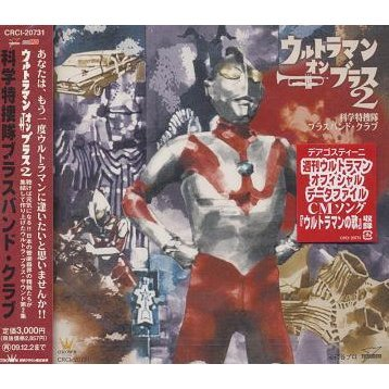 Ultraman On Brass 2