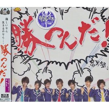 Shori No Uta / Katsunda - Yosuke Shijuin Ver. [CD+DVD Limited Edition]