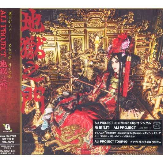 Jigoku No Mon (Phantom Outro Theme) [CD+DVD Limited Edition]