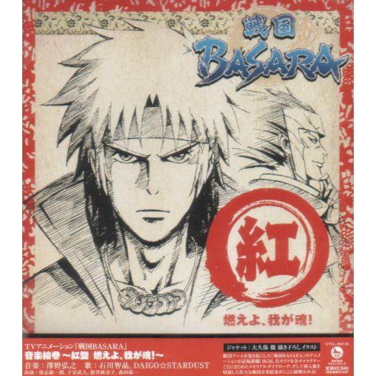 Devil Kings / Sengoku Basara Ongaku Emaki - Ao Ban Moeyo Waga Tamashi