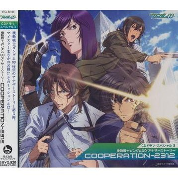 Mobile Suit Gundam 00 Another Story Special Drama CD: Cooperation-2312
