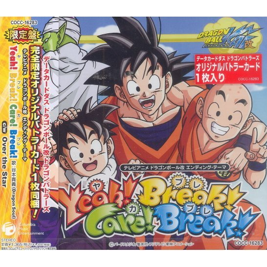 Year Break Care Break (Dragon Ball Kai Outro Theme) [Limited Edition]