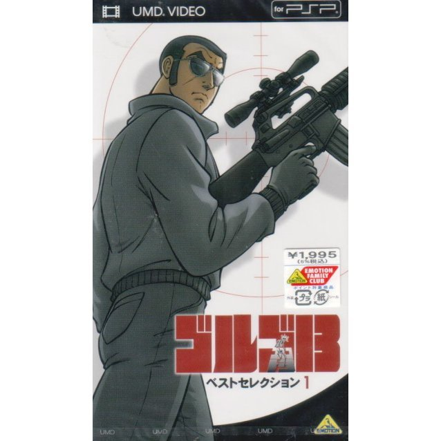 Golgo 13 The Best Selection 1