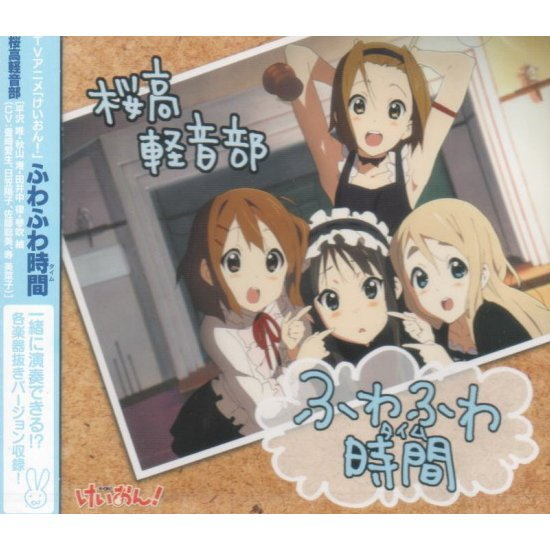 Fuwa Fuwa Time (K-ON! Insert Song)