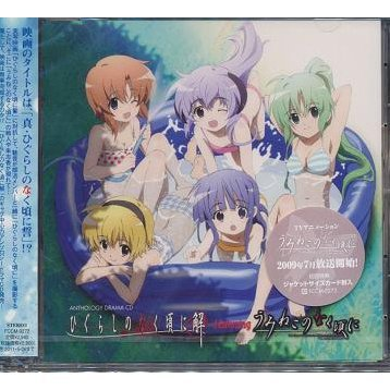 Higurashi No Naku Koro Ni Kai Featuring Umineko No Naku Koro Ni Anthology Drama CD