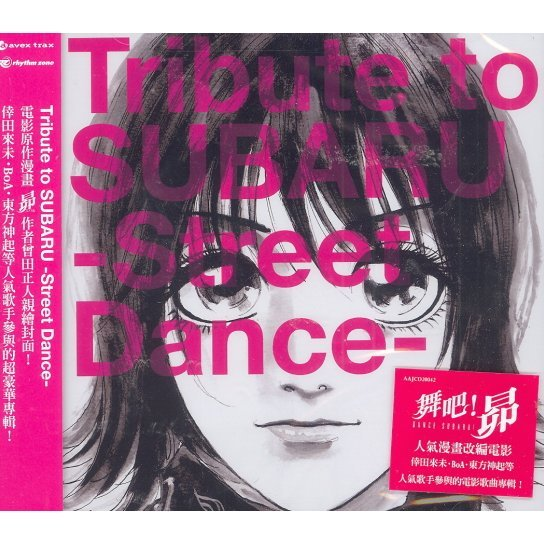 Tribute To Subaru Street Dance [Original Soundtrack]