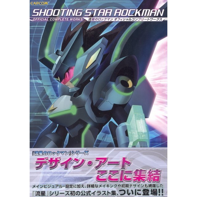 Shooting Star Rockman Official Complete Work