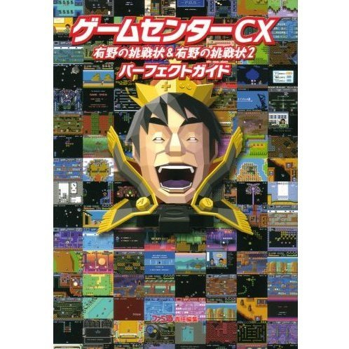 Game Center CX: Arino no Chousenjou 2 Perfect Guide