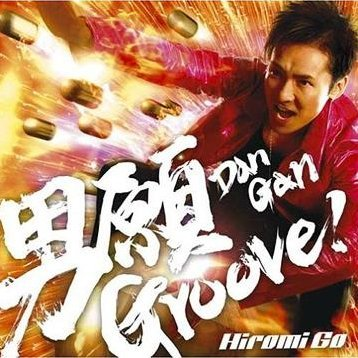 Dangan Groove [CD+DVD Limited Edition]