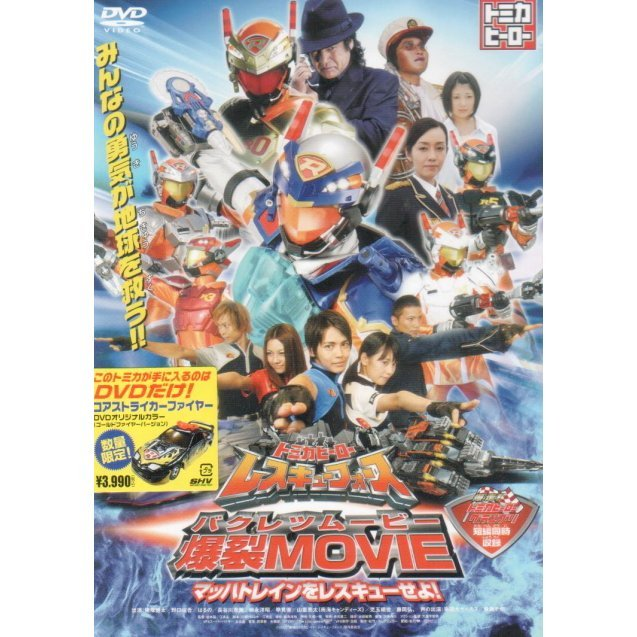 Tomica Hero Rescue Force Bakuretsu Movie - Mach Train Wo Rescue Seyo