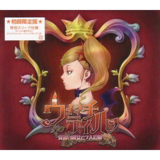 Witch Tale: The Apprentice Witch And The Seven Princesses Original Soundtrack