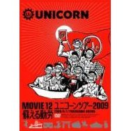 Movie 12 / Unicorn Tour 2009 Yomigaeru Kin
