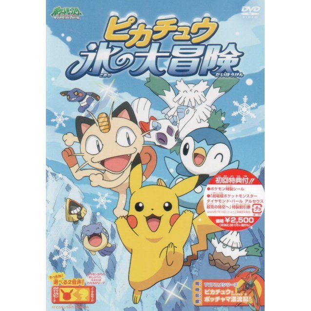 Pocket Monster Diamond Pearl Pikachu Kori No Daiboken