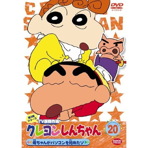 Crayon Shin Chan The TV Series - The 3rd Season 20
