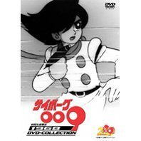 Cyborg 009 1968 DVD Collection [Limited Edition]