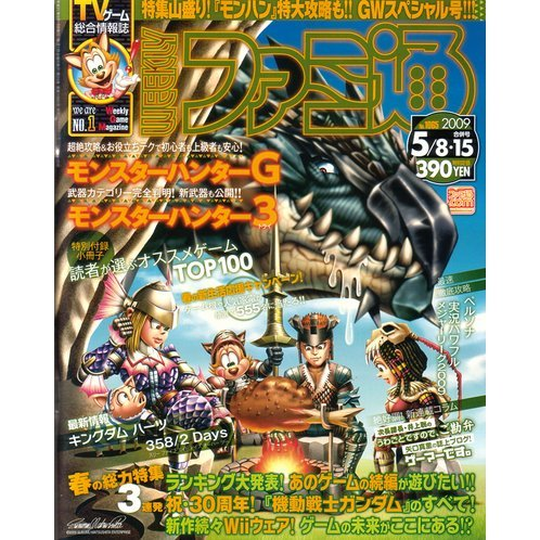 Weekly Famitsu No. 1065 (2009 05/08 + 15) Double Issue