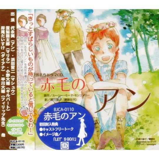 Anne Of Green Gables / Akage No Anne