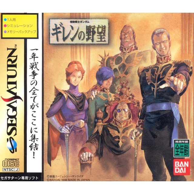 Mobile Suit Gundam: Ghiren no Yabou