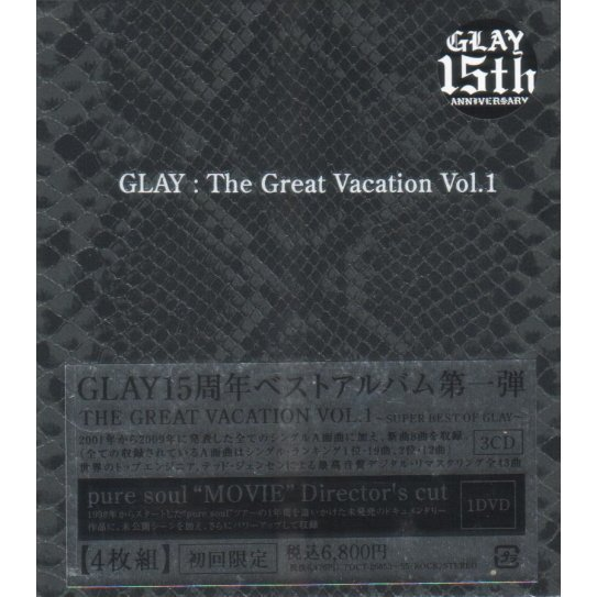 The Great Vacation Vol.1 - Super Best Of Glay [3CD+DVD Limited Edition Type B]