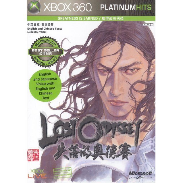 Lost Odyssey (Platinum Hits)