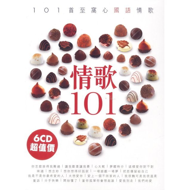 Love Song 101[6CD]