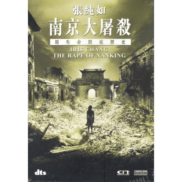Iris Chang: The Rape of Nanking