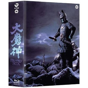 Daimajin Blu-ray Box