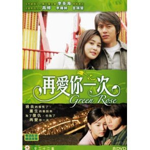 Green Rose [Korean TV Drama Episodes 1-22 End]