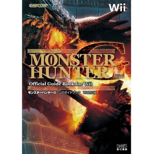 Monster Hunter G Wii Official Guide Book
