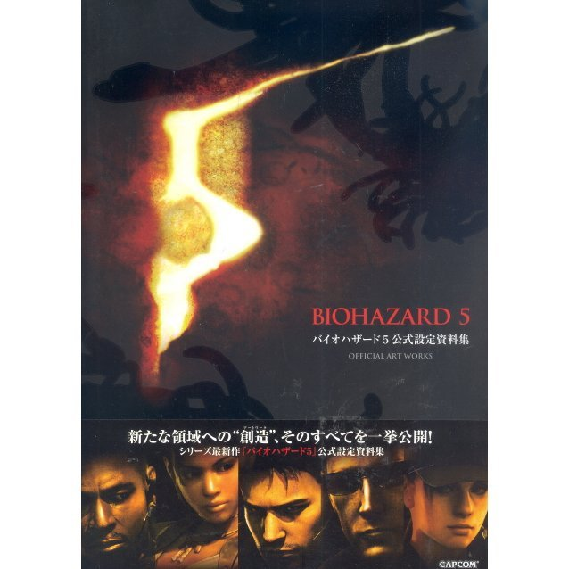 Biohazard 5 Official Artworks