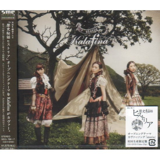 Storia [CD+DVD Limited Edition]
