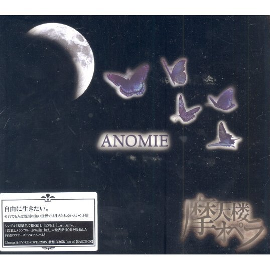 Anomie [CD+DVD Limited Edition]